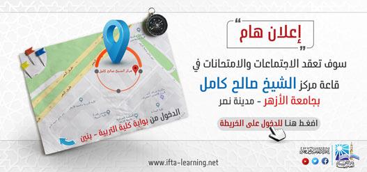 رابط الخريطة لموقع الاختبار